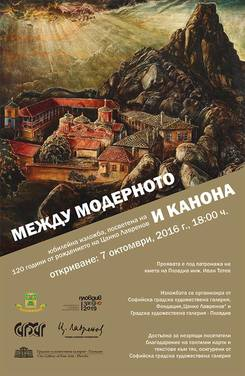 120-years-plovdiv_289x376_fit_5b2c7b3b9c